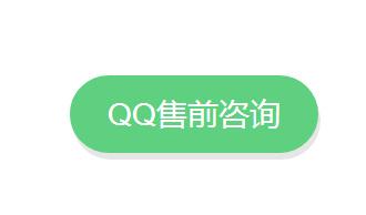 简洁好看的分享 QQ 悬浮客服代码