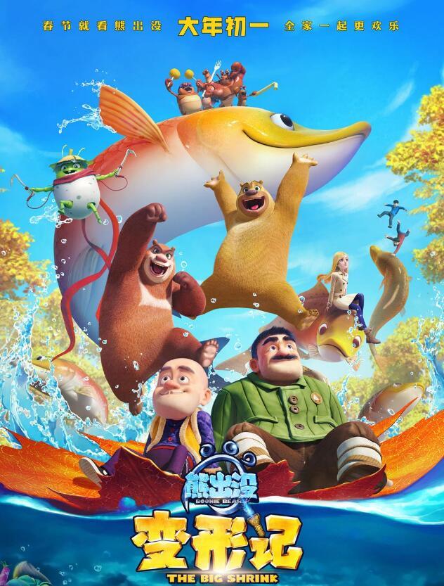 《熊出没变形记》电影超清百度云资源