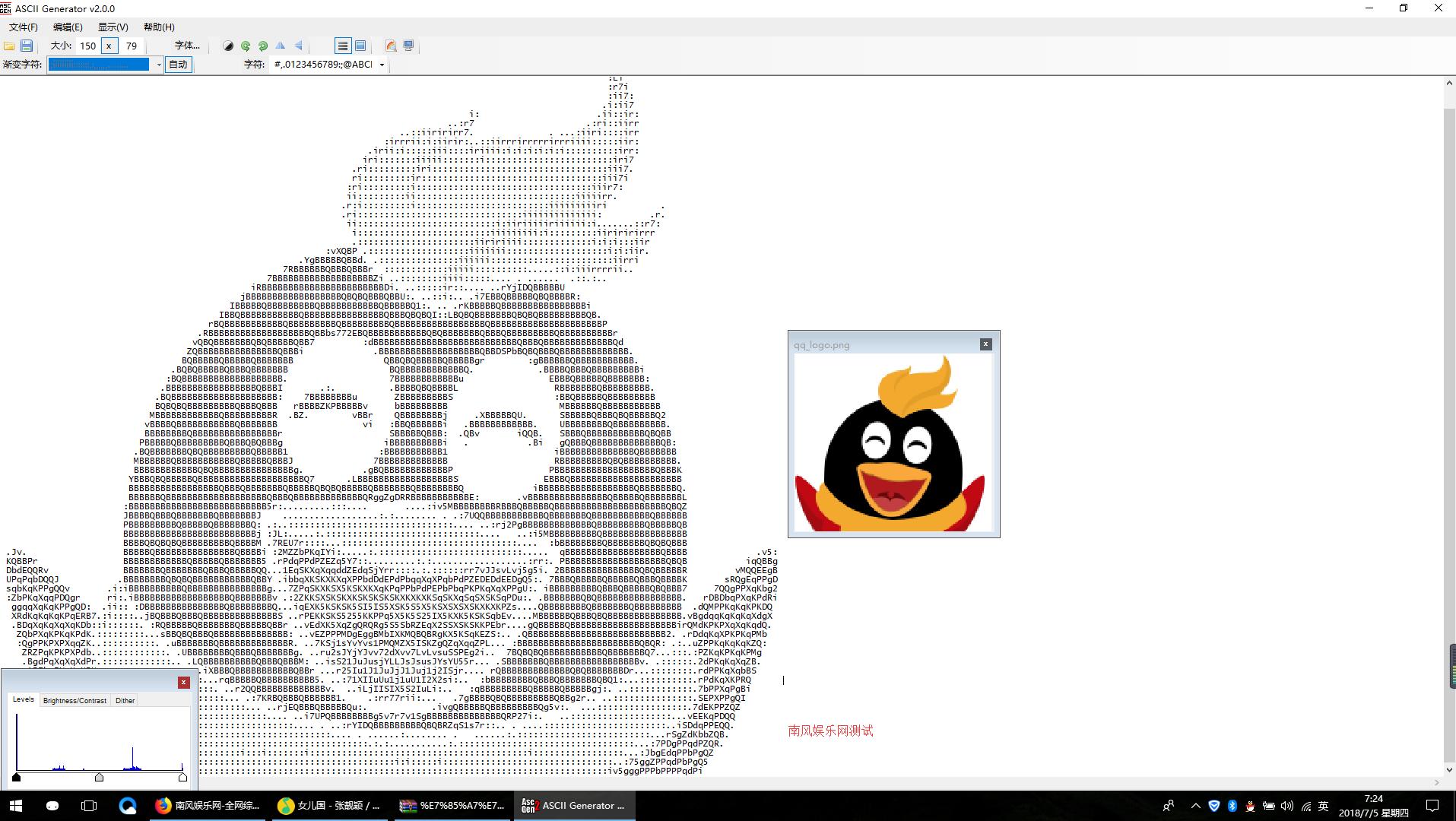 抖音很火的字符画生成软件-图片变字符-小刀娱乐网