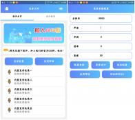 变音大师 可以自定义语言变音-南风娱乐网