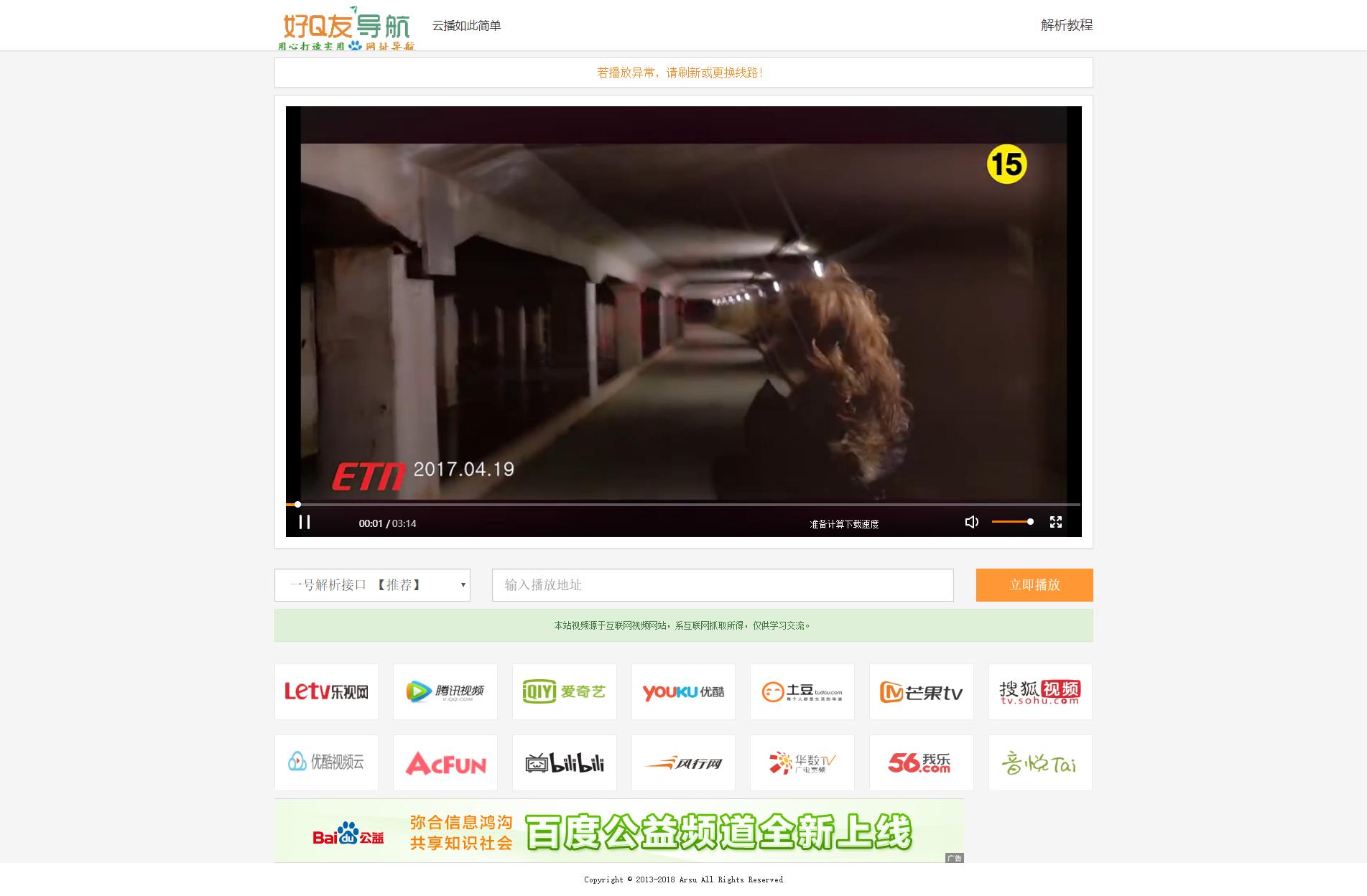 某VIP视频解析网源码【HTML单页】-小k娱乐网