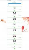 最新很火的在线表情包生成源码-小k娱乐网