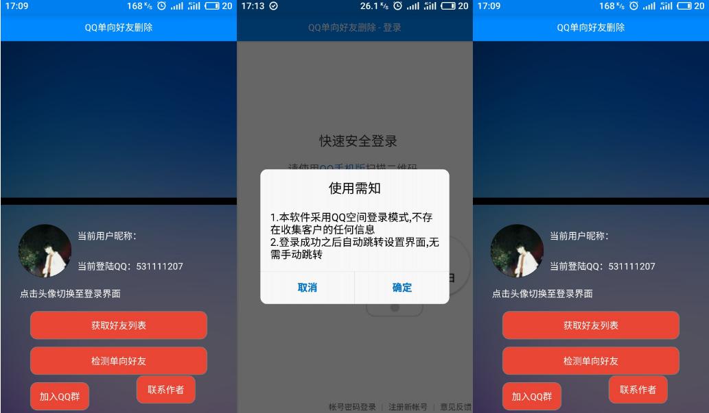最新QQ单向好友删除app简单好用