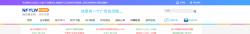 如何在网站导航下方加上漂亮的彩色跑马灯?