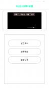 QQ空白资料-一键修改