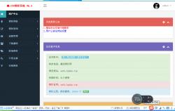 最新仿亿乐模版授权系统源码