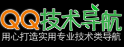 QQ技术导航-7月最新收录的网站-小刀娱乐网,小刀,爱Q生活网,爱Q,Q