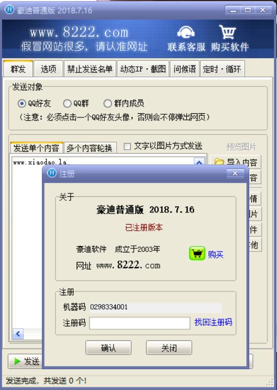 豪迪QQ群发器完美已注册版