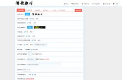 emlog FLY5.1个人博客无后门破解版亲测可用