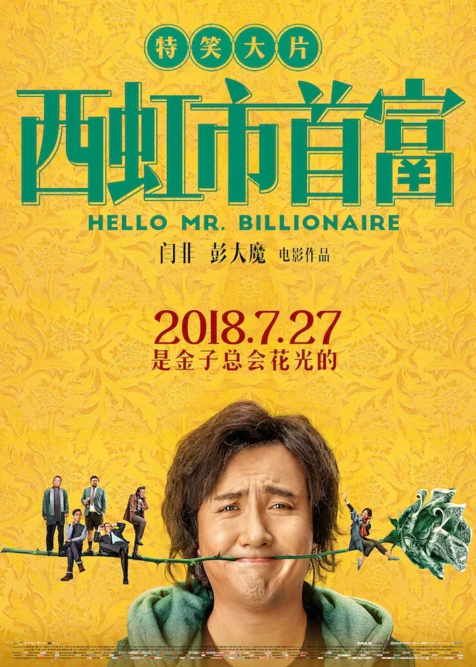 《西虹市首富》高清枪版 最新电影在线看 百度网盘 迅雷下载