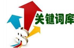 网站SEO优化竞争对手网站分析