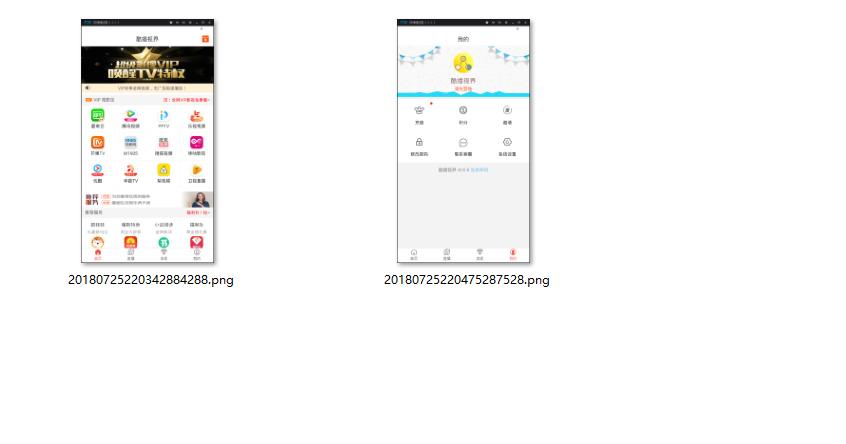 分享一款图片一键合并软件-适合站长使用