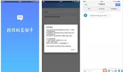 最新版安卓APP【短信伪装助手】-装逼利器