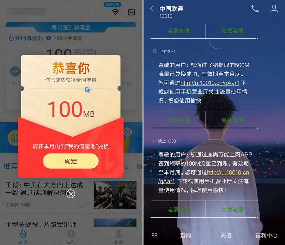 连尚万能上网粗暴撸100M流量