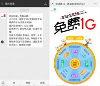 重庆联通绑定抽腾讯视频VIP