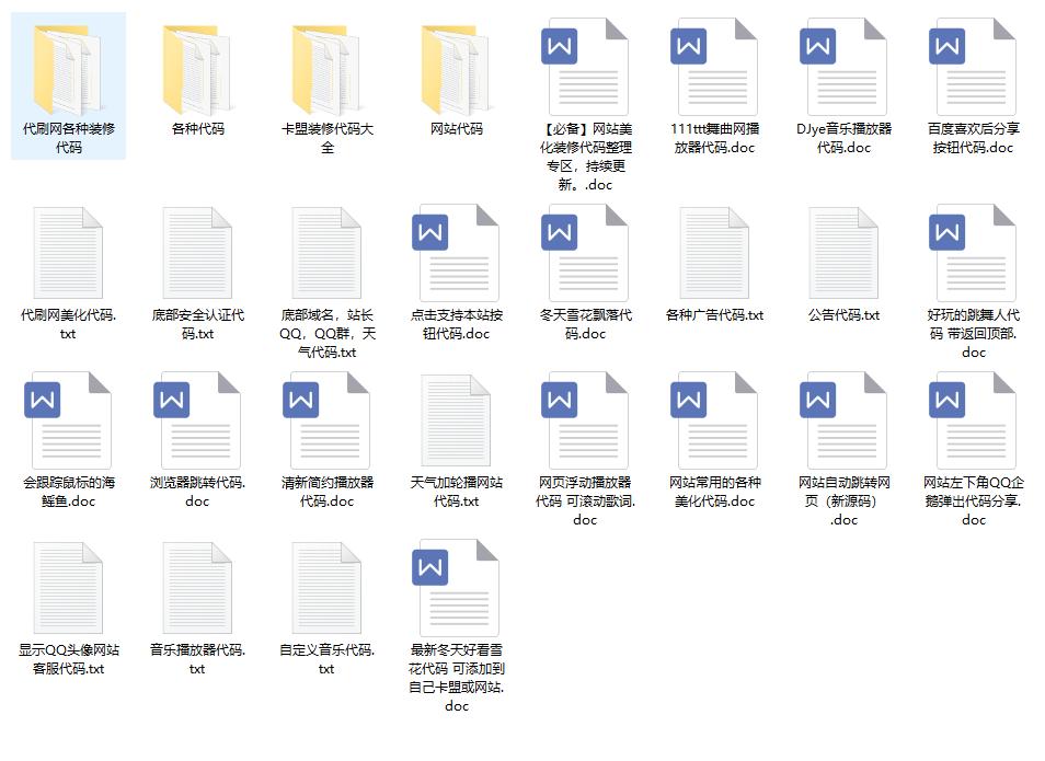 代刷网卡盟网各大网站通用装修全套代码