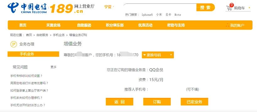 2018特殊渠道刷QQ会员理论永久 查不到业务