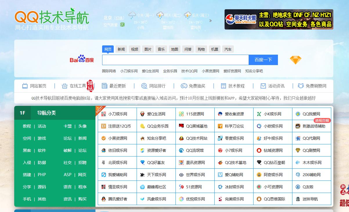 QQ技术导航 - 小刀娱乐网,小刀,爱Q生活网,爱Q,QQ业务乐园,QQ技术网