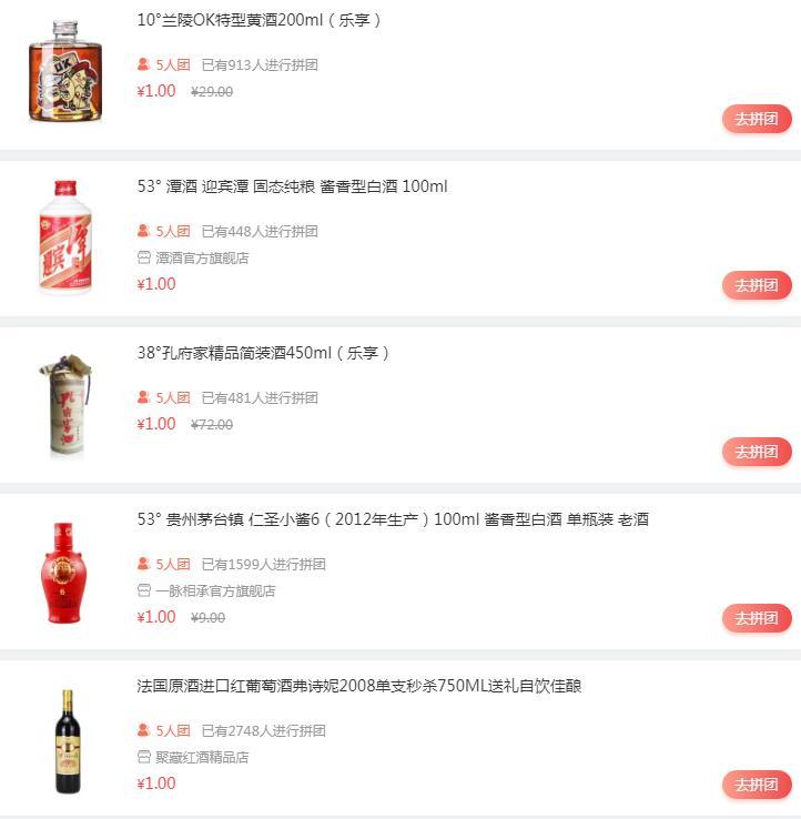 酒仙网新用户1元拼团撸酒