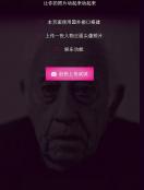 【独家首发】让你的照片动起来网站源码 很魔性的一个源码