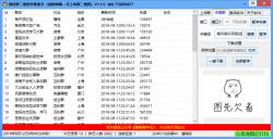 微信群二维码采集助手v1.15破解版 采集微信群二维码