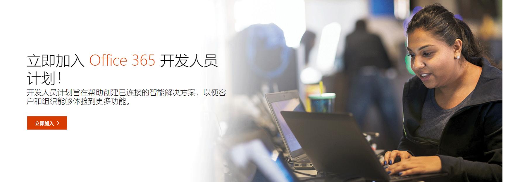 微软Office 365 E3-25账户管理员免费一年申请