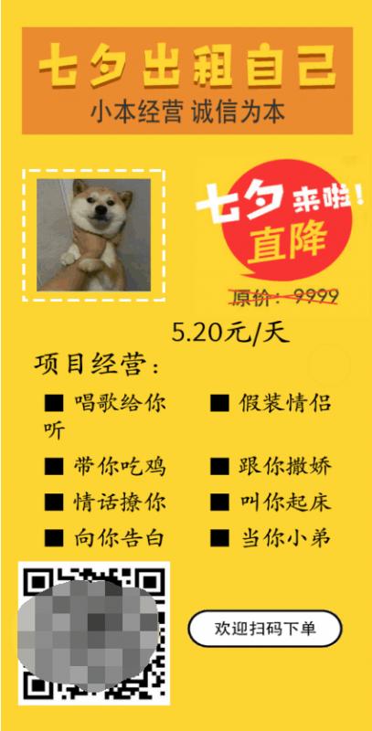 DIY七夕出租海报+表白页安卓版