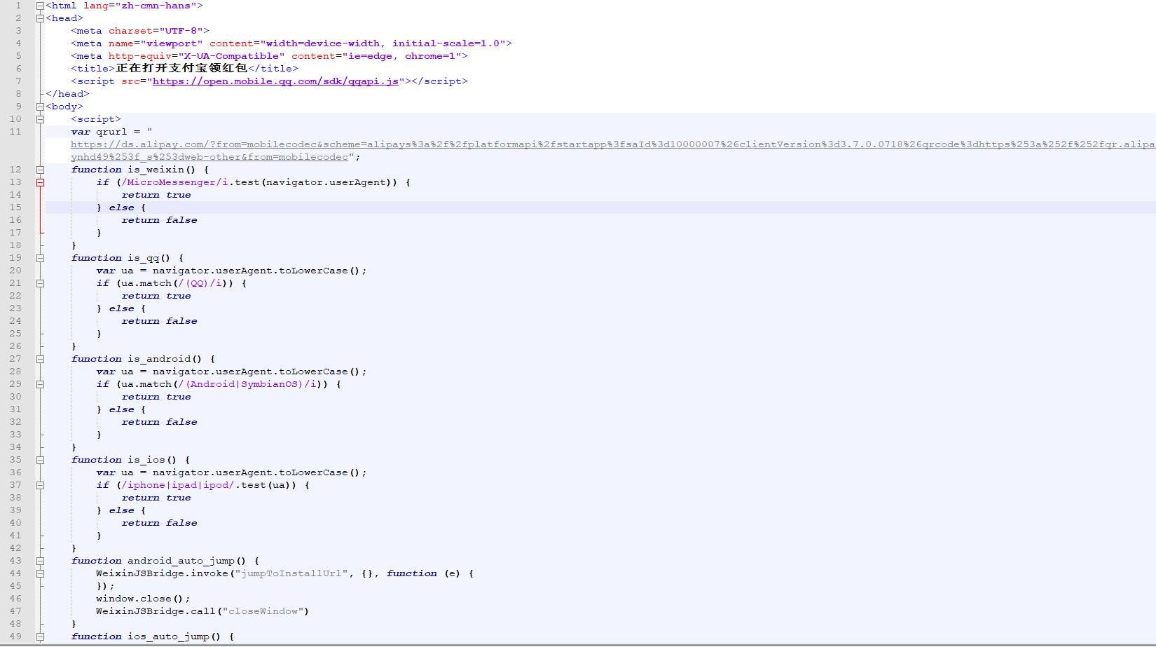 新的QQ跳转支付宝并自动领红包脚本。