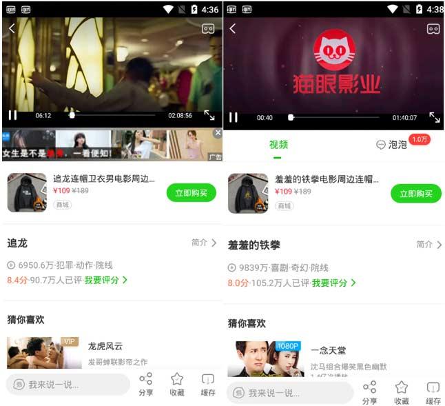 安卓芒果TV/优酷/腾讯/爱奇艺直装破解VIP版(图1)