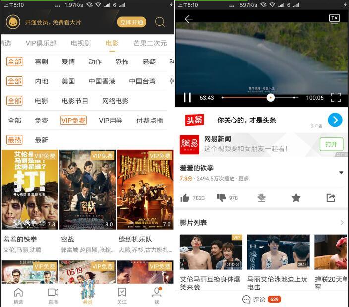 安卓芒果TV/优酷/腾讯/爱奇艺直装破解VIP版(图2)