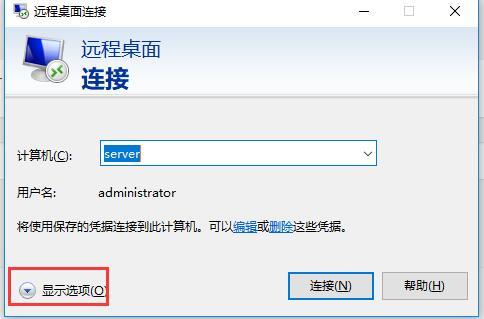 windows server服务器连接远程桌面无法复制粘贴文件解决办法