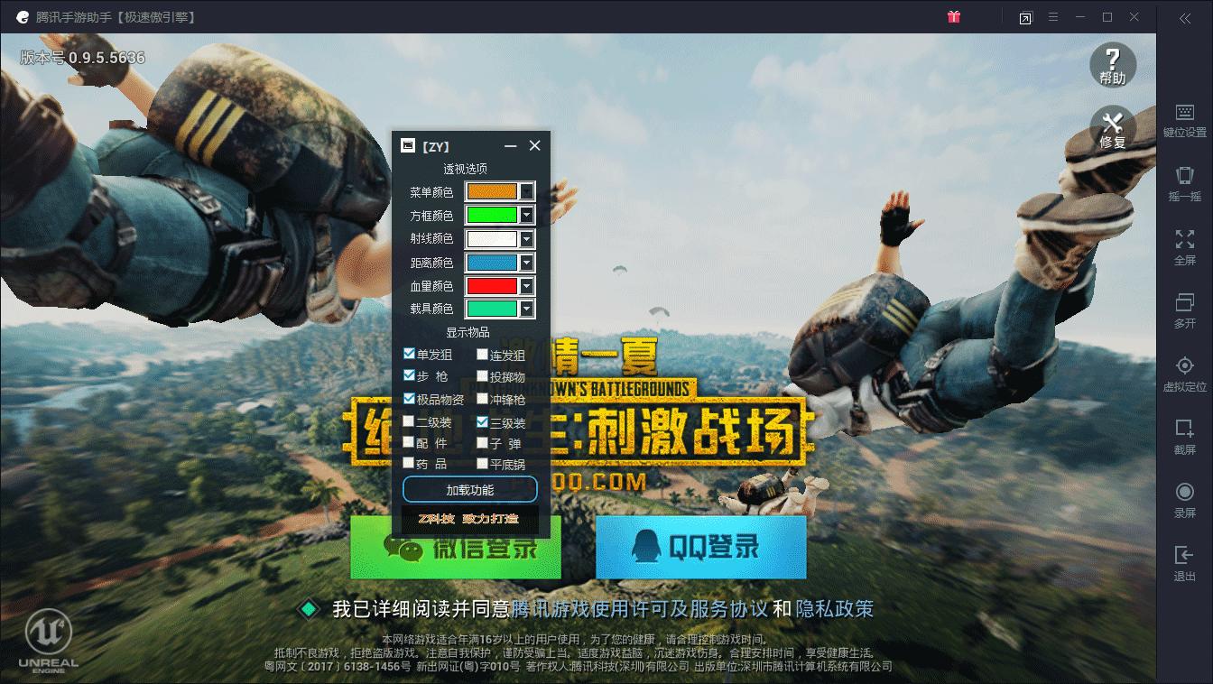 刺激战场-ZY多功能辅助首发破解版,小刀娱乐网