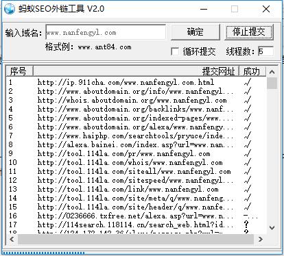 蚂蚁seo外链工具v2.0_免费SEO外链群发工具