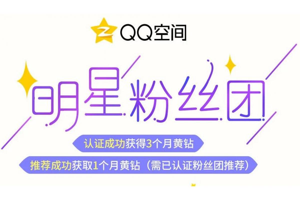 怎么认证QQ空间?最新的QQ空间粉丝团认证