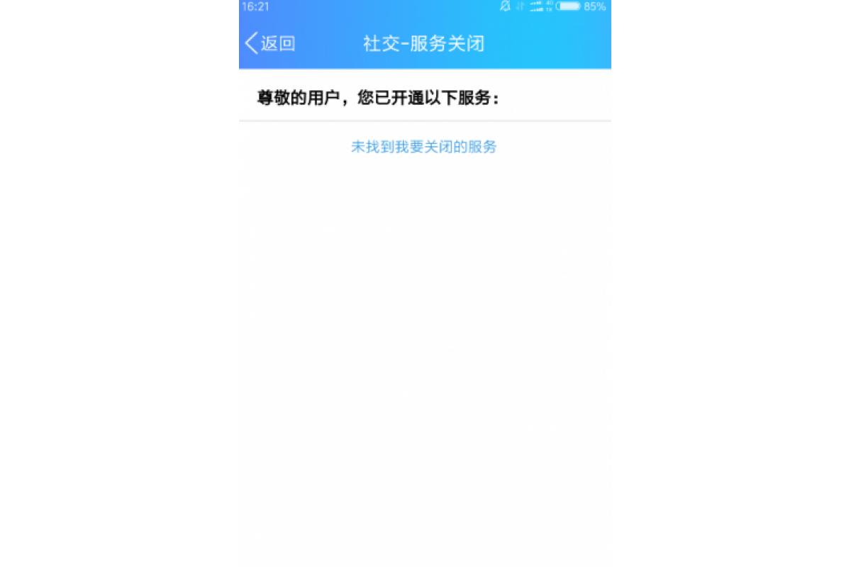 小刀娱乐网教你手机延迟法刷QQ会员永久