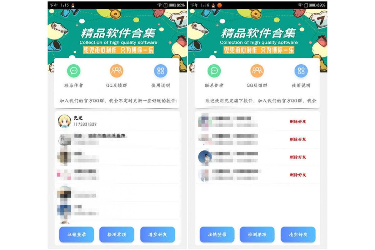 QQ好友批量删除 支持检测单项