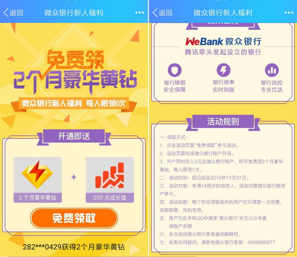 最新活动微众银行新用户0撸2月黄钻