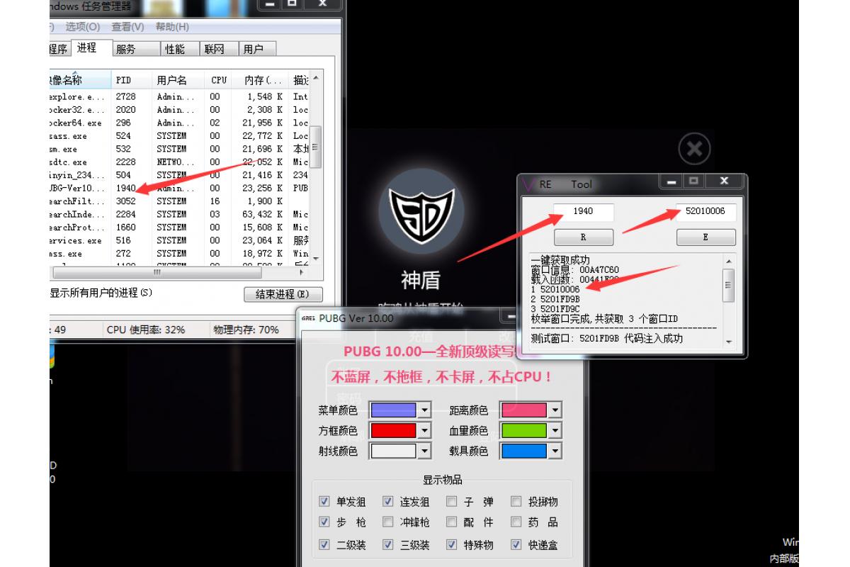 刺激战场-PUBG-SD Ver10.00破解版 支持雷电,mumu,逍遥