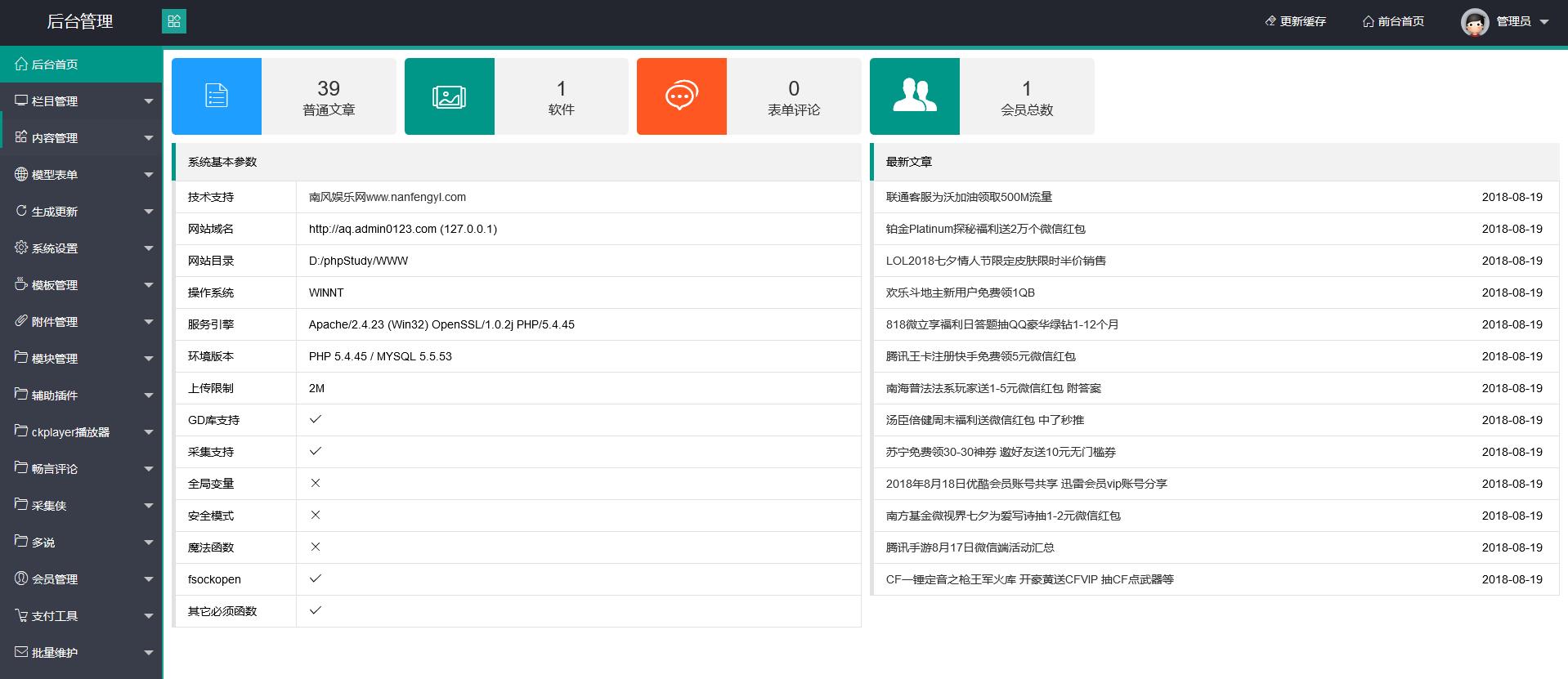本站首发爱Q生活网模板织梦程序完整无后门,小刀娱乐网