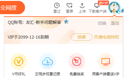 QQ截图20180901004044.png