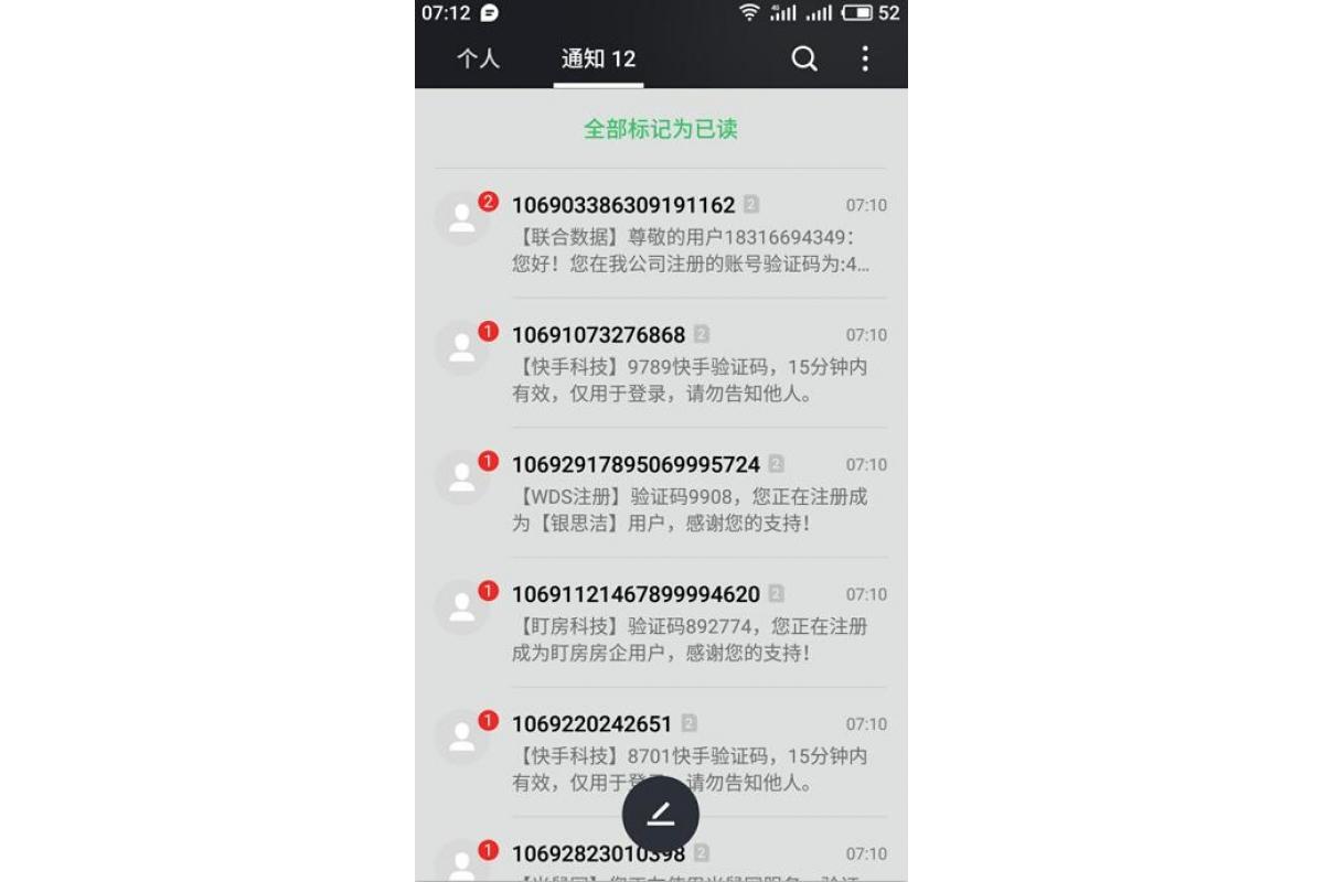 核爆低调短信轰炸机破解版 随机电话轰炸