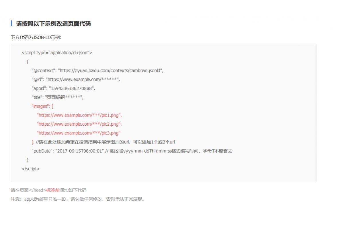 织梦dedecms整合熊掌号改造详细教程及代码