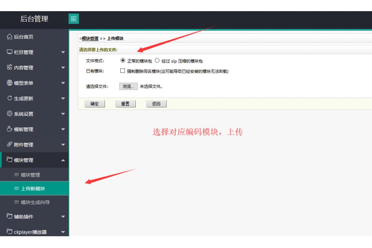 织梦dedecms百度主动推送插件(实时)多条推送版使用安装教程