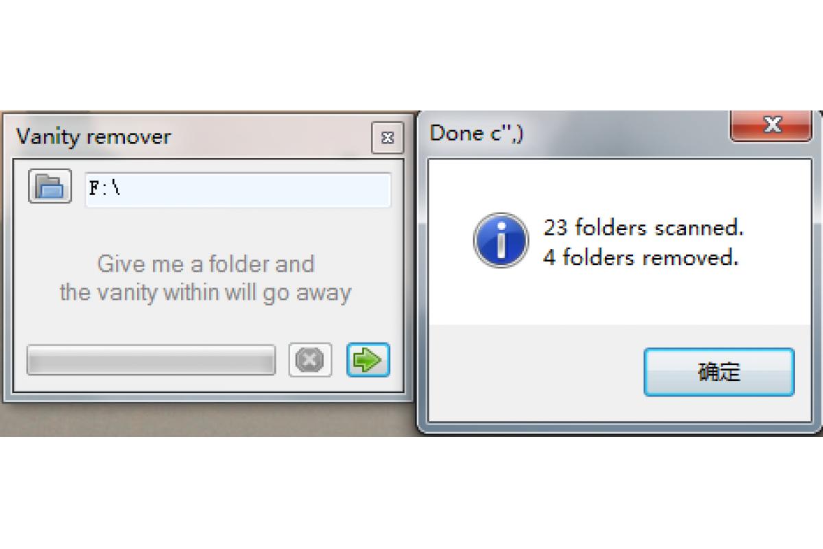Windows系统一键删除空文件夹工具