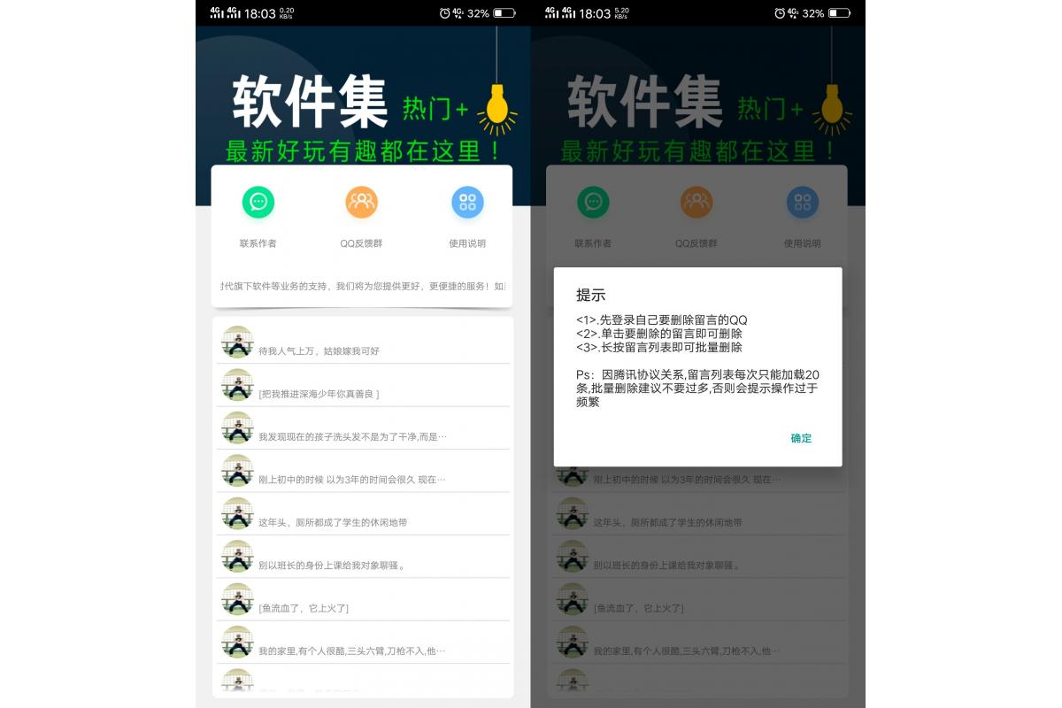 最新QQ空间留言一键批量删除