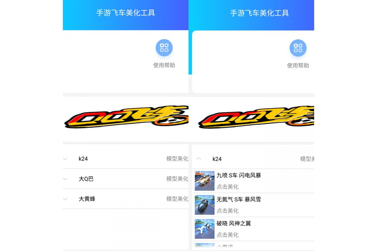 最新QQ飞车手游一键美化工具