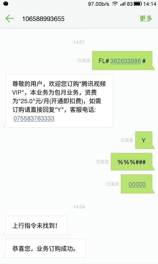 9月手机点播QQ好莱坞会员 红钻代码卡永久最新教程