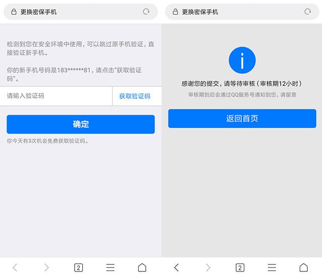 最新技术QQ号码直接更换别人密保手机