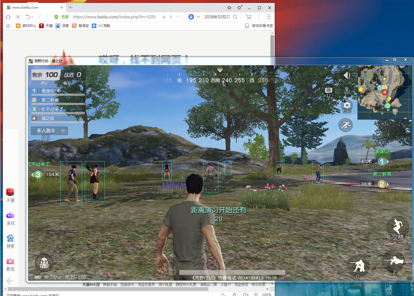 PC荒野行动蓝屏透视自瞄破解版