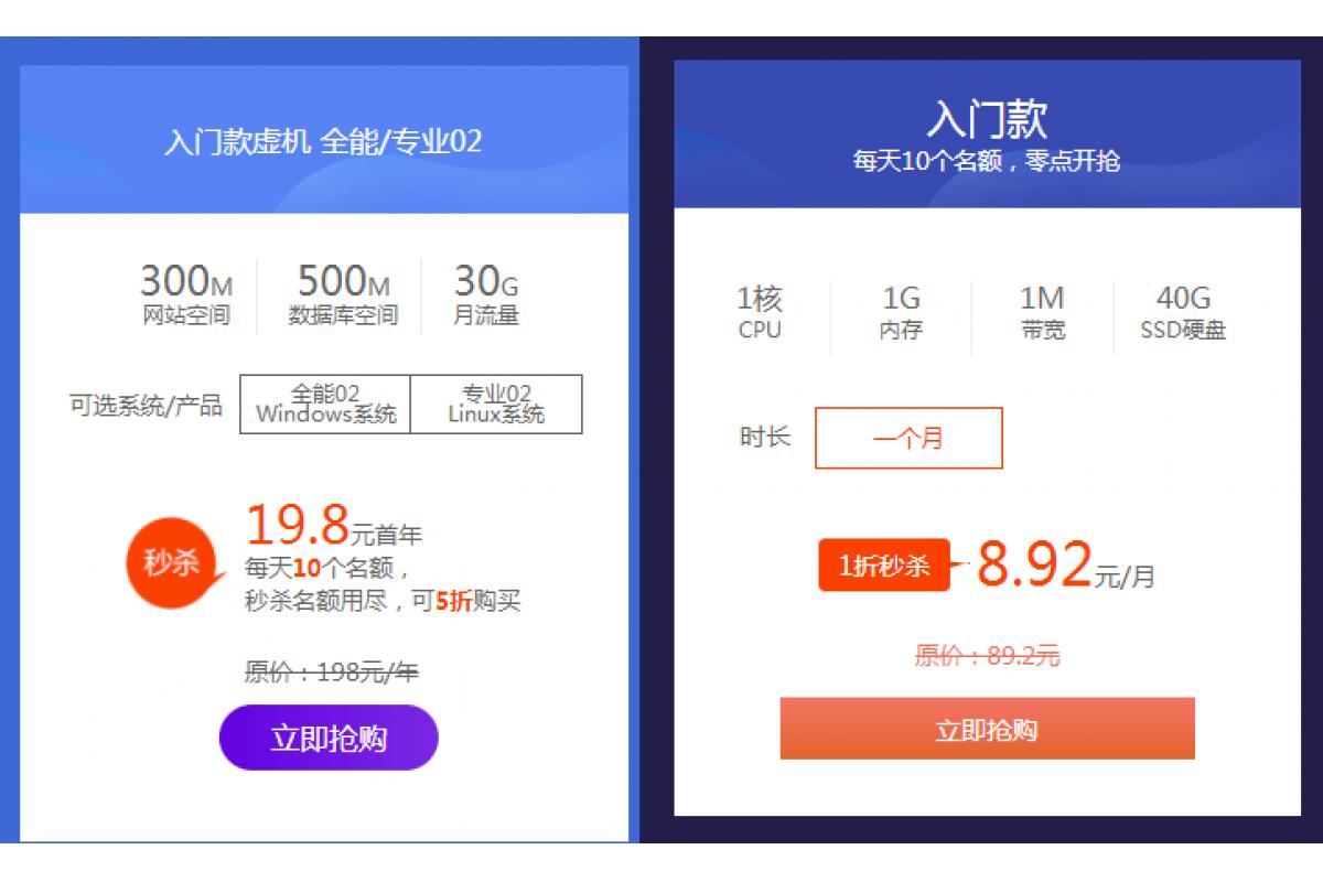 新网1折撸云虚拟主机建站必备